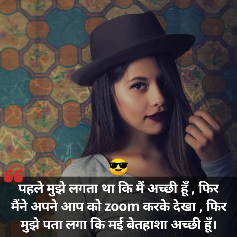 51+ (गर्ल्स ऐटिट्यूड स्टेटस) Hindi