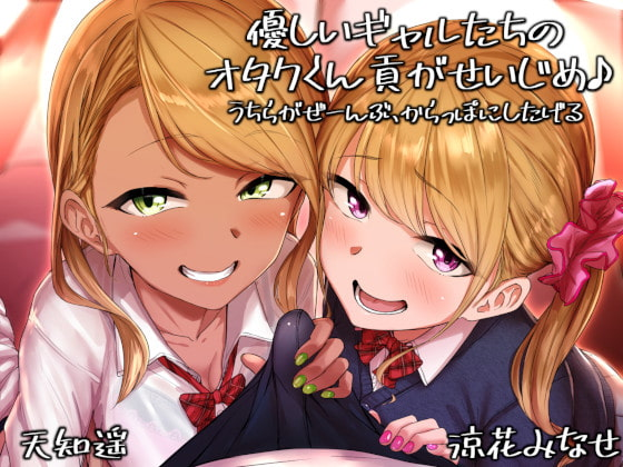 [ASMR] Otaku-kun of gentle girls are bullied by tribute ♪ All of us are empty RJ288340