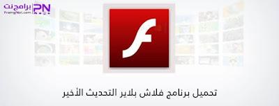 برنامج  Adobe Flash Player لتشغيل الفلاش .