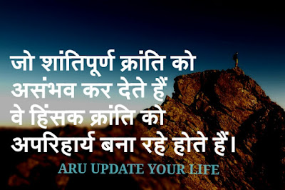 INSPIRATIONAL QUOTES HINDI IMAGES || MOTIVATIONALQUOTES1.COM