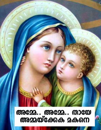Amme amme thaye lyrics in malayalam