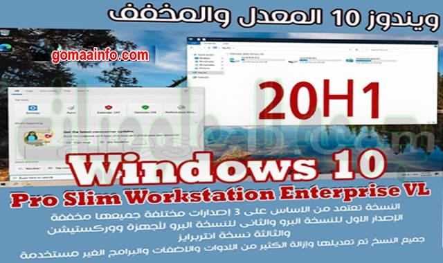 تحميل ويندوز 10 المعدل والمخفف 20H1 | مايو 2020