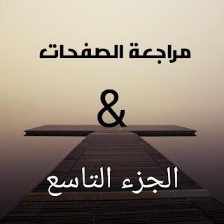 احفظ القرآن الكريم وراجعه من دون شيخ