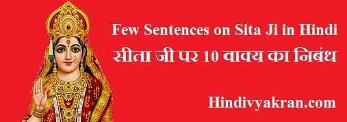 Few Sentences on Sita Ji in Hindi