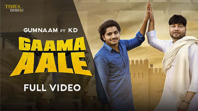 Gaama Aale Lyrics – Gumnaam Ft. KD-Desi Rock