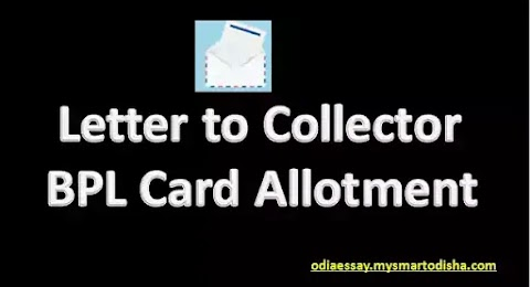 How to Write a ODIA LETTER of complaint to the District COLLECTOR regarding BPL Card Allotment