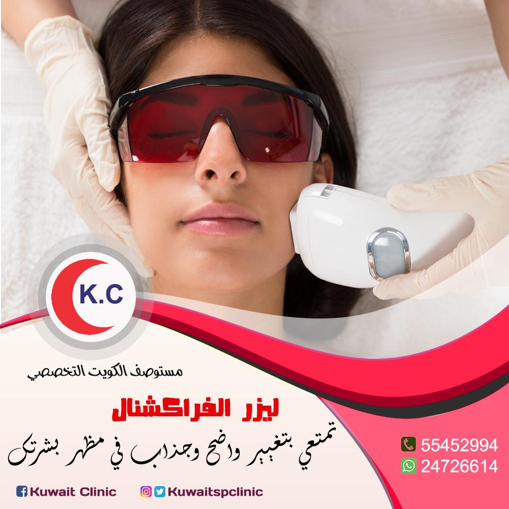 إستخدام الليزر لإزالة شعر الوجه | أفضل دكتور جلدية بالكويت  24