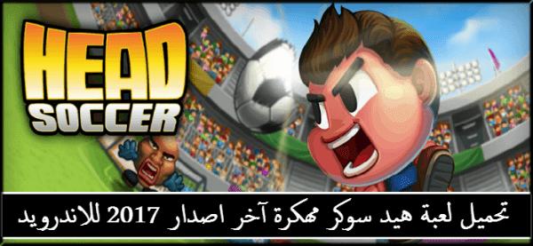 تحميل هيد سوكر head soccer مهكرة للاندرويد آخر اصدار 2017
