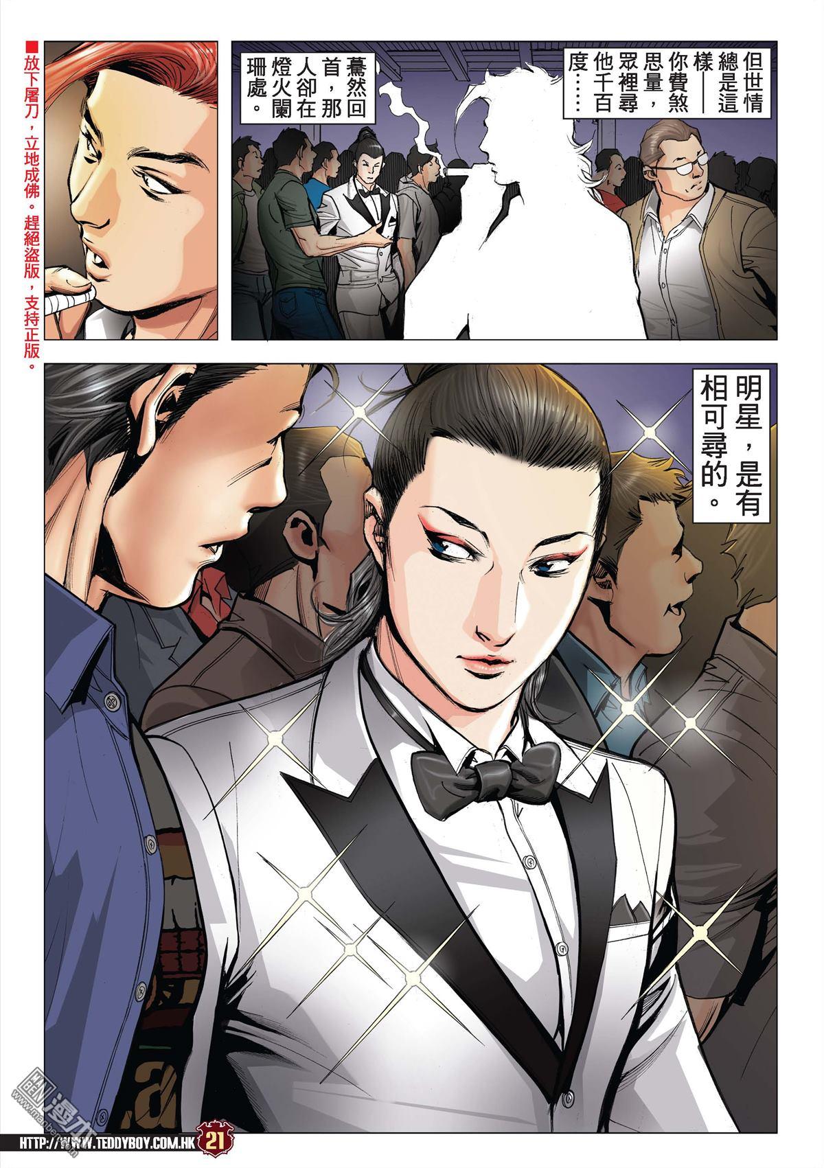 Người Trong Giang Hồ chap 2129 - Trang 19