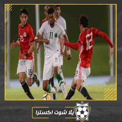 مشاهدة مباراة مصر والسعودية