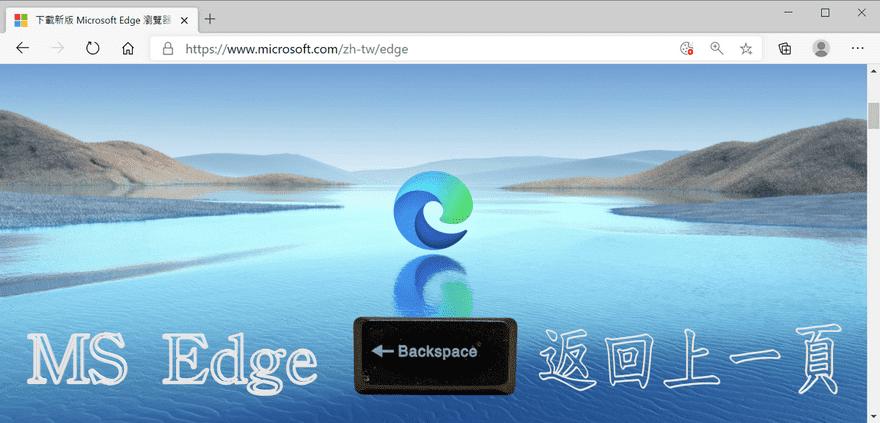 Edge可用Backspace快捷鍵返回上頁