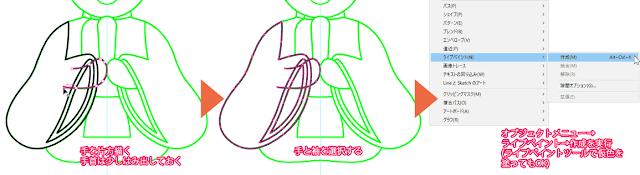 袖の描き方02