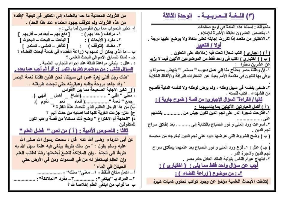 مراجعة اللغة العربية للصف الثالث الاعدادي ترم اول 2020 15