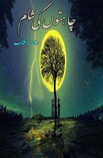 Chahaton Ki Sham Novel By Rehana Aftab