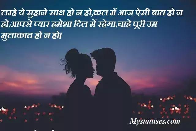 romantic good night shayari,gn lover shayari