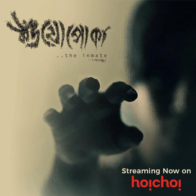 Shuyopoka (2018) Bangla Movie WEBHD 720p x264 AAC