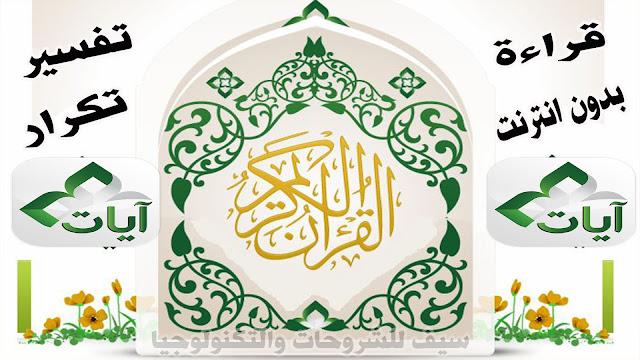 تحميل افضل برنامج للمسلم - برنامج ايات القرأن الكريم  للكمبيوتر والاندرويد والايفون وطريقة تثبيتة بدون مشاكل Ayat - Al Quran
