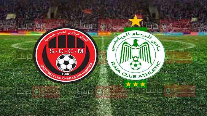 بث مباشر مباراة الرجاء وشباب المحمدية