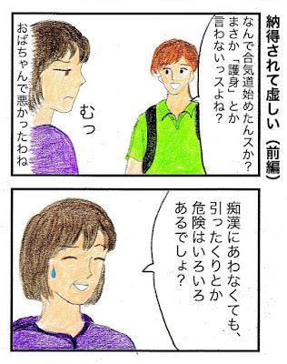 合気道と中高年女性