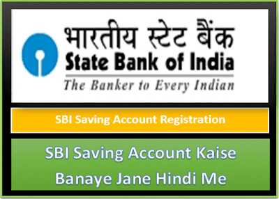 SBI ka saving account kaise banate hai jane hindi me