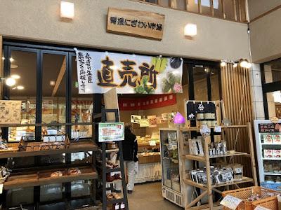 山茶花の湯の直売所