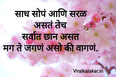 Marathi quotes for life