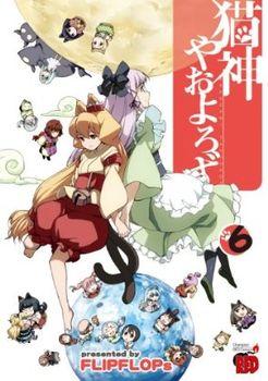 Nekogami Yaoyorozu Manga