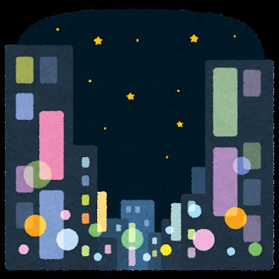 夜の街のイラスト
