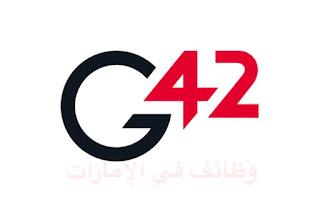مجموعة Group 42    اعلنت شركة Group 42 عن فرص توظيف ، وعمل اكثر من الوظائف المتنوعة ، للمواطنين والمقيمين في امارة ابوظبي الامارات العربية المتحدة.   نكون قد وصلنا إلى نهاية المقال المقدم والذي تحدثنا فيه عن Careers at Group 42، وعن مجموعة Group 42 ، ، والذي قدمنا لكم من خلالة طريقة التقديم في مجموعة Group 42 للتوظيف بابوظبي، كما قمنا بتزويدكم بتفاصيل الوظائف بمجموعة Group 42 ، كل هذا قدمنا لكم عبر هذا المقال .