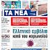 """""""ΤΑ ΝΕΑ"""":Ελληνικά εμβόλια κατά του κορωνοϊού"""