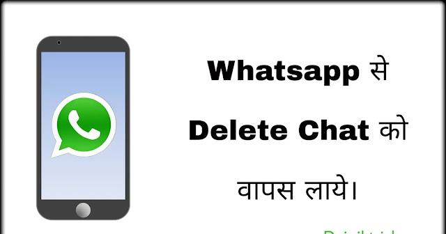अगर आपकी पुरानी व्हाट्सएप चैट डिलीट हो गई है तो इन टिप्स की मदद से चैट को करें रिकवर