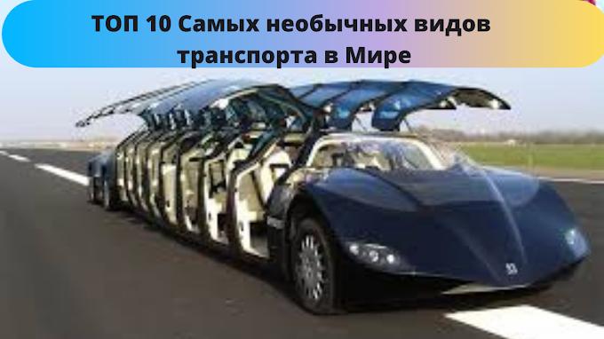 ТОП 10 Самых необычных видов транспорта в Мире