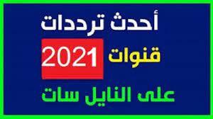 """""""جديد"""" قائمة بالقنوات الجديدة على النايل سات تحديث 8/2021"""