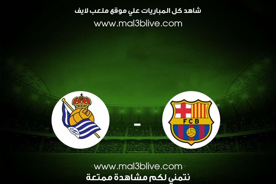 نتيجة مباراة برشلونة وريال سوسيداد اليوم الموافق 2021/08/15 في الدوري الاسباني