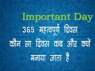 Important National and International Days in Hindi  महत्वपूर्ण राष्ट्रीय तथा अंतराष्ट्रीय दिवस