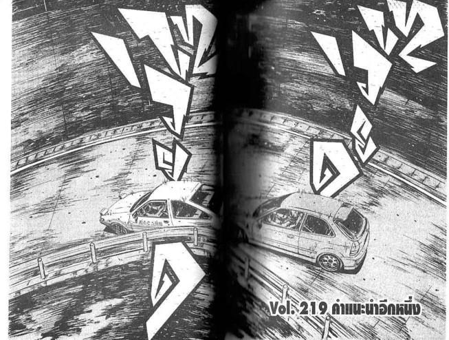 Initial D - หน้า 46