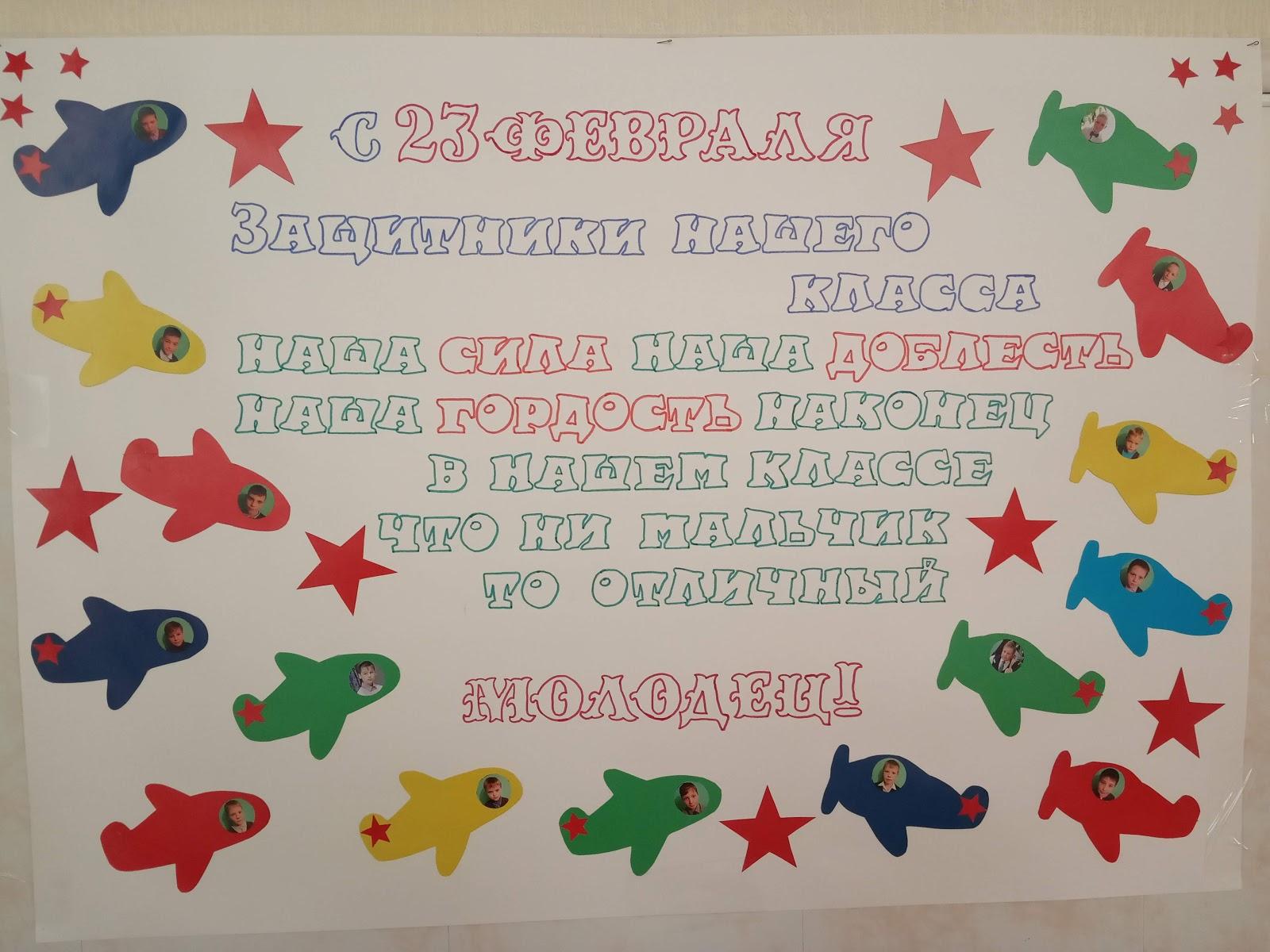 Поздравление мальчиков в начальной школе с 23 февраля