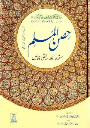alt=hisnul-muslim-masnoon-azkar-aur-mohiqiq-duain-by-saeed-bin-ali-bin-al-qahtani