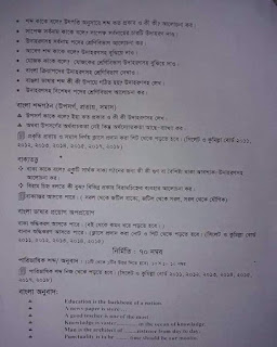 এইচএসসি বাংলা ২য় পত্র প্রশ্ন ২০২০ | এইচ এস সি ২০২০ বাংলা ২য় পত্র প্রশ্ন
