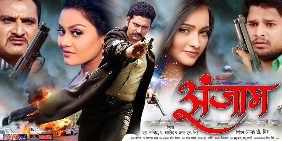 First look Poster Of Bhojpuri Movie Anjaam Feat Yash Mishra, Tanushree, Ritesh Pandey Latest movie wallpaper, Photos