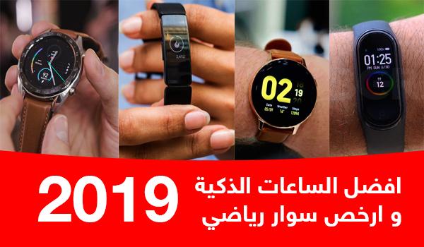 افضل ساعة ذكية 2019 وارخص سوار رياضي ذكي لأجهزة الاندرويد