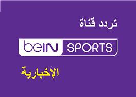 تردد قناة بين سبورت الاخبارية hd الجديد fréquence bein sport news hd sur nilesat et badr 2020