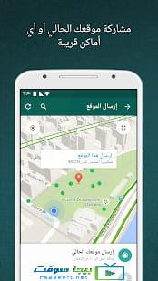 تنزيل تطبيق الواتساب عربي على الموبايل