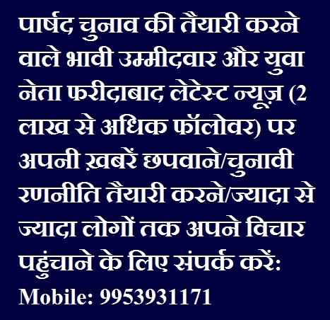 faridabad-parshad-election