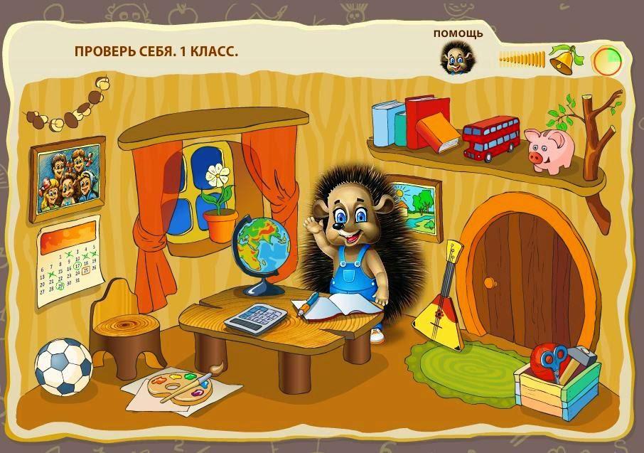 Лесная школа анимационные картинки