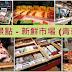 青森景點 - 新鮮市場 (青森站)