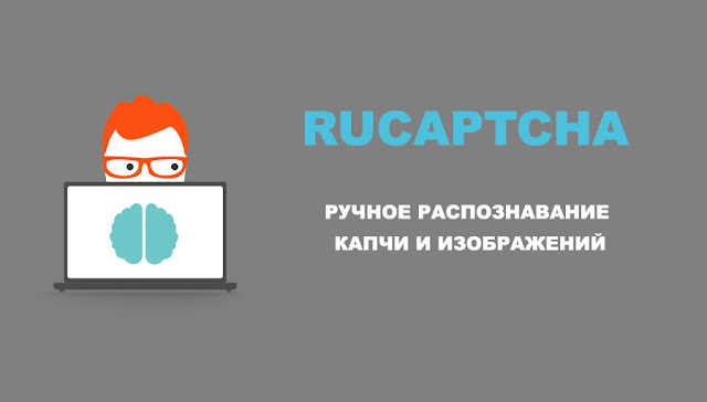 Rucaptcha (Рукапча)