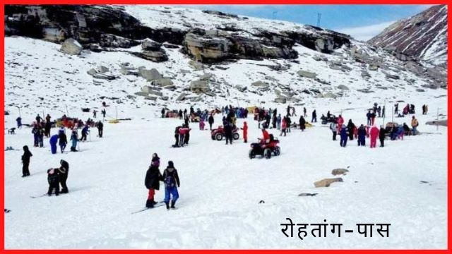 रोहतांग-पास-मनाली-Rohtang-Pass-Manali