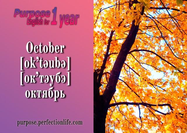 October [ok'təubə] [ок'тэубэ] октябрь