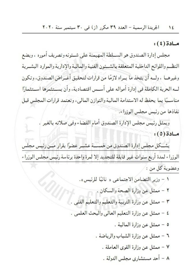 القانون رقم ٢٠٠ لسنة ٢٠٢٠ بشأن اصدار إنشاء صندوق دعم الاشخاص ذوي الاعاقة   14